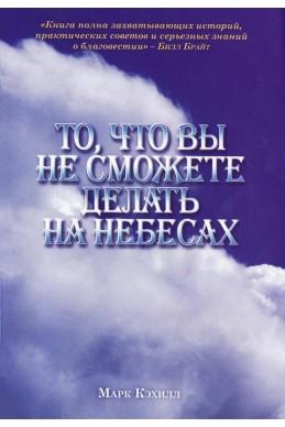 То, что вы не сможете делать на небесах. (Автор: Марк Кэхилл)
