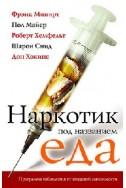Наркотик под названием еда. Программа избавления от пищевой зависимости. (Автор: Ф. Минирт, П. Майер, Ш. Снид, Р. Хемфелт, Д. Хокинс)