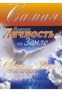 Самая важная личность на Земле: Святой Дух, небесный губернатор. (Автор: Майлс Монро)
