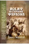 Иосиф в стране Фараона. (Автор: Мордовцев Даниил)