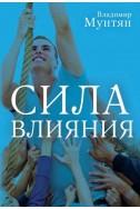СИЛА ВЛИЯНИЯ. (Автор: Владимир Мунтян)