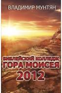 "Библейский колледж ""Гора Моисея""  (Автор: Владимир Мунтян)"