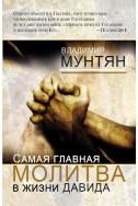 Самая главная молитва в жизни Давида . (Автор: Владимир Мунтян)