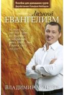 Личный евангелизм. (Автор:  Владимир Мунтян) (С добавлениями Ральфа Нейбора)