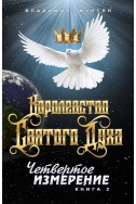 Четвертое измерение. Королевство Святого Духа . (Автор: Владимир Мунтян)