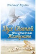 Дух Святой - твоя драгоценная Жемчужина. (Автор: Владимир Мунтян)