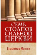 Семь столпов сильной церкви. (Автор: Владимир Мунтян)
