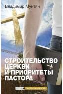 Строительство церкви и приоритеты пастора. (Автор: Владимир Мунтян)