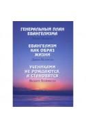 Генеральный план евангелизма, как образ жизни (Автор: Роберт Колман)