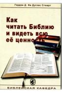 Как читать Библию и видеть всю ее ценность. (Автор: Гордон Д. Фи, Дуглас Стюарт)