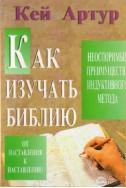 Как изучать Библию. Неоспоримые преимущества индуктивного метода. (Автор: Кей Артур)