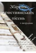 Збірник християнських пісень з акордами. (Составитель: Микола и Ірина Овсійчук)