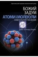 Божий задум. Атоми і молекули.(Автор: Деббі та Річард Лоренс)