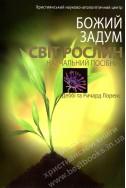 Божий задум. Світ рослин. (Автор: Деббі та Річард Лоренс)