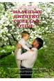 Маленьке дитятко спитало отця.... (Автор: Василь Пузанов)