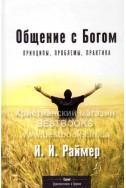 Общение с Богом. Принципы, проблемы, практика. (Автор: Йоханнес Раймер)