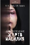 Душепопечение жертв насилия. (Автор: Йоханнес Раймер)