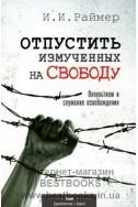 Отпустить измученных на свободу. Оккультизм и служение освобождения. (Автор: Йоханнес Раймер)