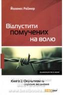 Відпустити помучених на волю. Книга 2: Окультизм та служіння звільнення. (Автор: Йоханнес Раймер)