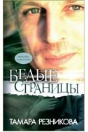 Белые страницы. (Автор: Тамара Резникова)