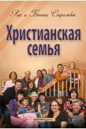 Христианская семья. (Автор: Рик и Бетти Стромбек)