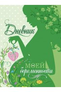 Дневник моей беременности «Нежность». (Автор: Вера Самарина)