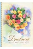Дневник моей беременности. (Автор: Вера Самарина)
