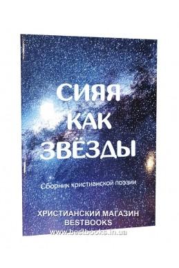 Сияя как звезды. (Сборник христианской поэзии)
