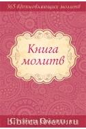 Книга молитв. (Автор: Сторми Омартиан)