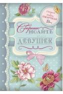 Сборник молитв для девушек. (Автор: Сторми Омартиан)