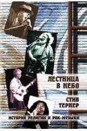 Лестница в небо. История религии и рок-музыка. (Автор: Стив Тернер)