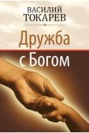 Дружба с Богом. (Автор: Василий Токарев)