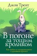В погоне за тощим кроликом. (Автор: Джон Трент)