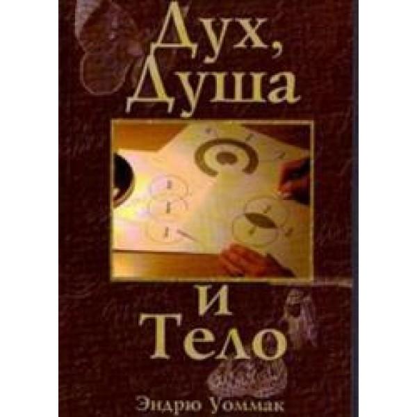 Книга: Дух, душа и тело Эндрю Уоммак Древо жизни ISBN: 978-5-91470-004-8 -