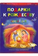 Артикул ДБР 032. Подарки к Рождеству