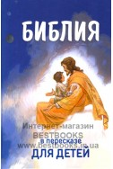 Артикул ДБР 014. Библия. В пересказе для детей