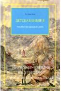 Артикул ДБР 046. Детская Библия. Чтение на каждый день.