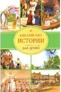 Детская Библия. Библейские истории для детей.