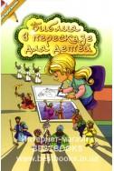 Библия в пересказе для детей. С раскрасками.