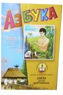Артикул ДБУ 020. Азбука