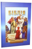 Артикул ДБУ 006. Біблія. В переказі для дітей