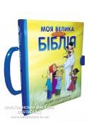 Моя велика зручна Біблія (Дитяча Біблія)