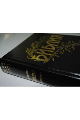 Библия под редакцией Бернарда Геце.