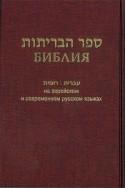 Артикул ИБ 003. Библия на еврейском и современном русском языках