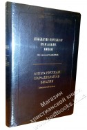 Англо-русская Библия. (Артикул ИБ 001-3)