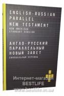 Англо-русский параллельный Новый Завет (Артикул ИБ 001-2)
