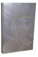 Артикул ИБ 021. Библия на португальском языке