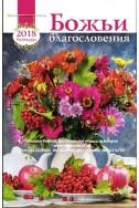 """Христианский перекидной календарь """"Божьи благословения"""" 2018"""