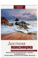 """Христианский перекидной календарь """"Достигая максимума"""" 2018"""