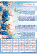 """Календарь плакатный """"Псалом 90"""" 2018"""